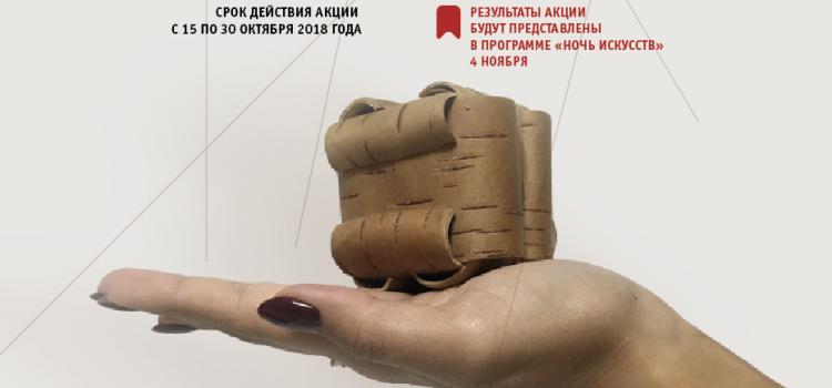 Внимание!!! Акция!!!  Прими участие в организации выставки «Красный Чум»