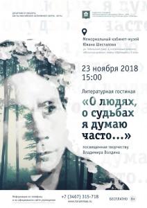 Афиша лит. гост. 23.11.18