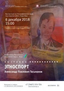 Афиша. выставка Этноспорт