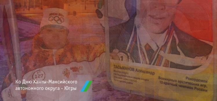Выставка о прославленном спортсмене Югры  ко Дню образования округа