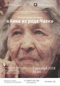 Афиша. лит. гост. 07.12.18