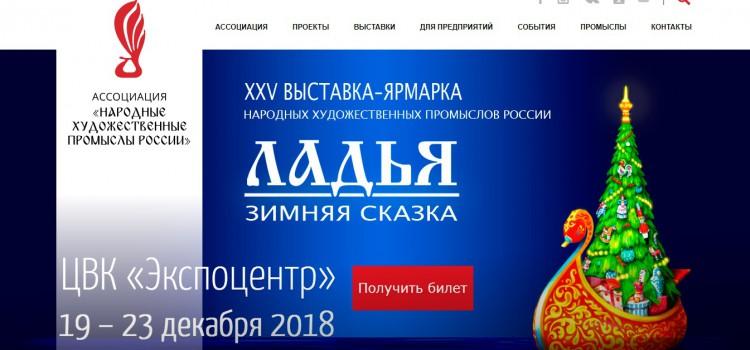 «ЛАДЬЯ. Зимняя сказка – 2018». Итоги