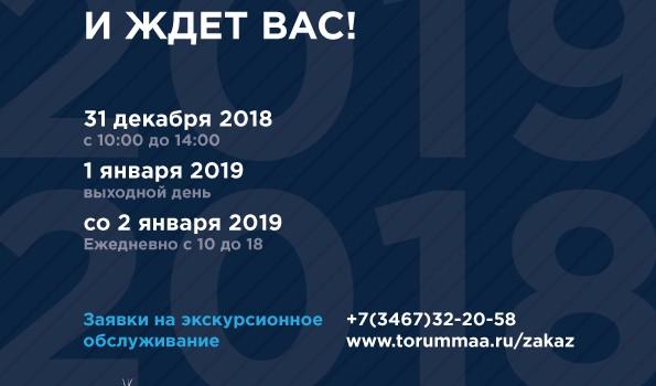 Новогодние каникулы в музее Торум Маа, версия 2018-2019