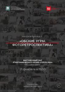 Афиша фоторетроспектива