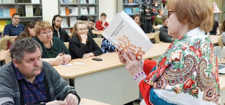20 февраля 2019 года на выездном заседании литературной гостиной в Югорском государственном университете состоялась презентация четвертого тома издания «Именитые богатыри Обского края»