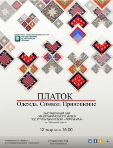 Афиша_Платок