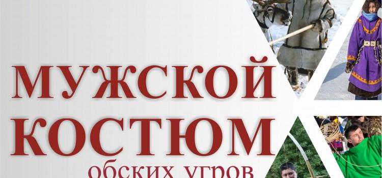 Открытие выставочного проекта «Мужской костюм обских угров»