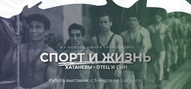 Выставка «Спорт и жизнь. Хатаневы – отец и сын»  в музее «Торум Маа»
