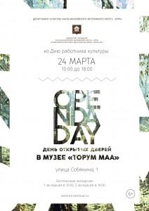Afisha_open_da_day