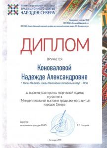 Диплом Коновалова Н.А.