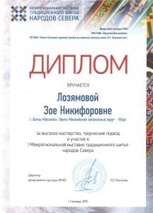 Диплом Лозямова З.Н.