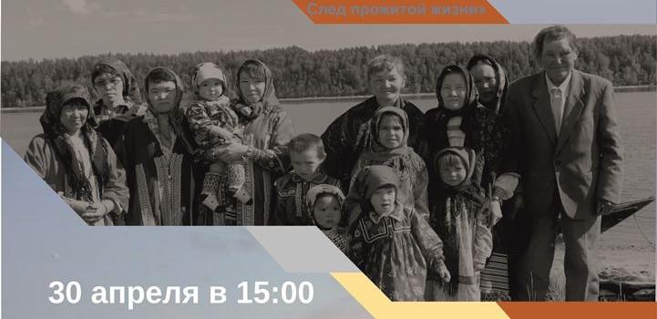 30 апреля 2019 в 15.00 этнографический музей «Торум Маа»  приглашает на открытие выставки «Род земли, разделенной семью Богами, шестью Богами»