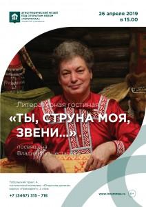 Shestalov_V