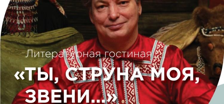 Литературная гостиная   «Ты, струна моя, звени…», посвященная Владимиру Шесталову