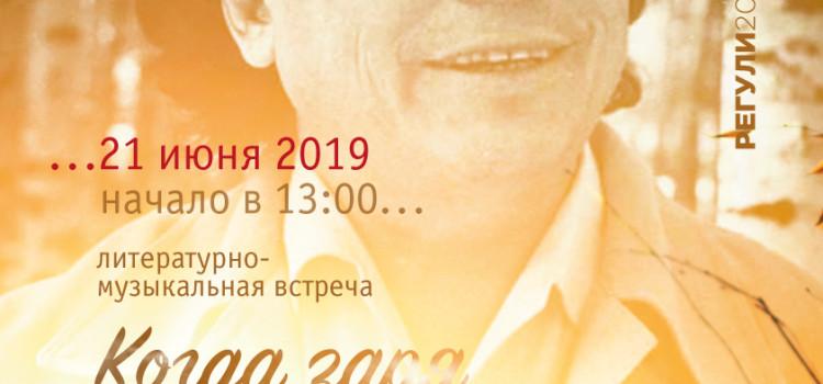 21 июня 2019 г в 13:00 в Этнографическом музее под открытым небом «Торум Маа» состоится литературно-музыкальная встреча «…Когда заря с зарею сходится…»