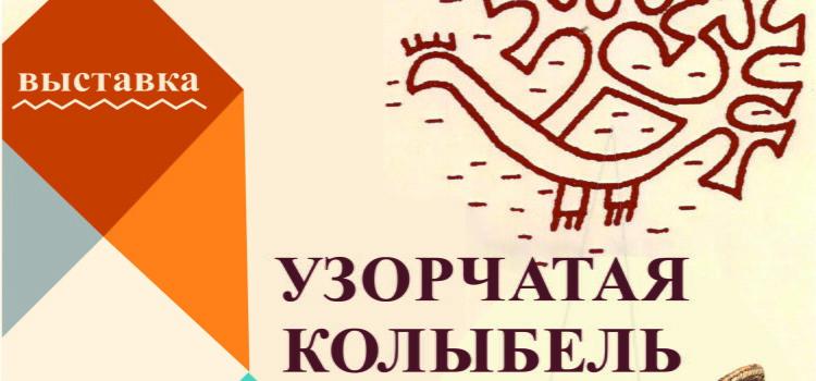 3 июня 2019 года этнографический музей под открытым небом  «Торум Маа» приглашает на открытие выставки  «Секреты мастерства. Узорчатая колыбель»