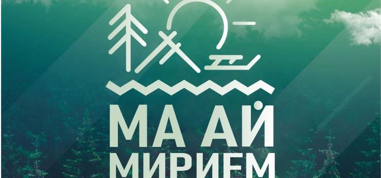 День коренных народов мира «Ма ай мирием. Мань мирум. – Мой маленький народ»