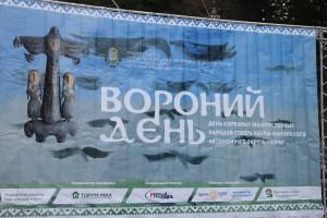 11 апреля – День коренных малочисленных народов Севера Ханты-Мансийского автономного округа – Югры «Вороний день»
