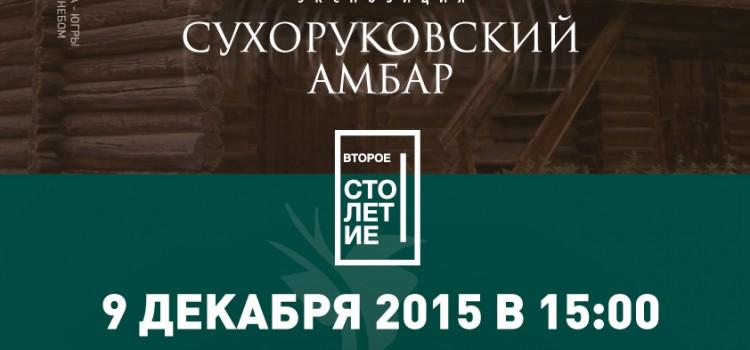 В год 85-летия родного округа этнографический музей под открытым небом «Торум Маа» представляет проект «Сухоруковский амбар – второе столетие».