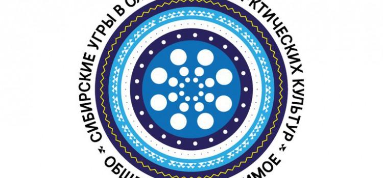 II Международная научная конференция  «Сибирские угры в ожерелье субарктических культур:  общее и неповторимое» 30 – 31 октября 2017 года