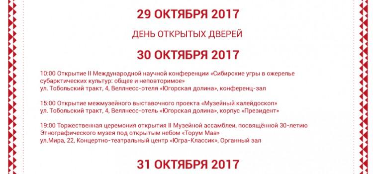 II Музейная Ассамблея,  посвященная 30-летию Этнографического музея под открытым небом «Торум Маа»