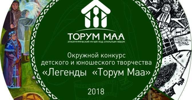 Подведены итоги  IV Окружного конкурса детского и юношеского творчества «Легенды «Торум Маа»