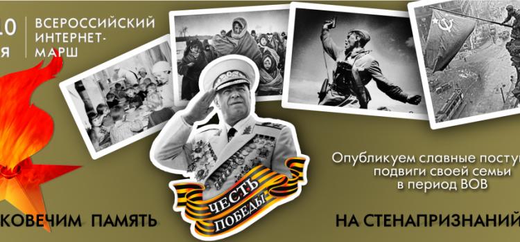 Всероссийский интернет-марш «Честь Победы» на СТЕНАПРИЗНАНИЙ.РФ