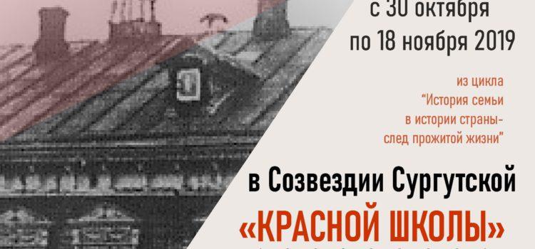 Выставочный проект «В созвездии сургутской «Красной школы»