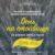«День на стойбище»! на открытой экспозиции музея «Торум Маа»  23 ноября 2019 года в 12:00 часов