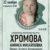 22 ноября в 15:30 музей «Торум Маа» приглашает на открытие выставки «Сподвижница мансийской культуры», посвященной 85 – летию со дня рождения Хромовой Анфисы Михайловны