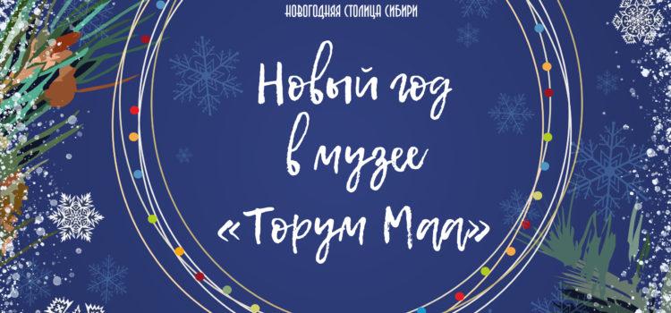 «Торум Маа» поздравляет с Новым годом и приглашает провести зимние каникулы 2020 в музее