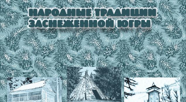 В преддверии новогодних праздников в этнографическом  музее «Торум Маа» начинает работу выставка  «Народные традиции заснеженной Югры»