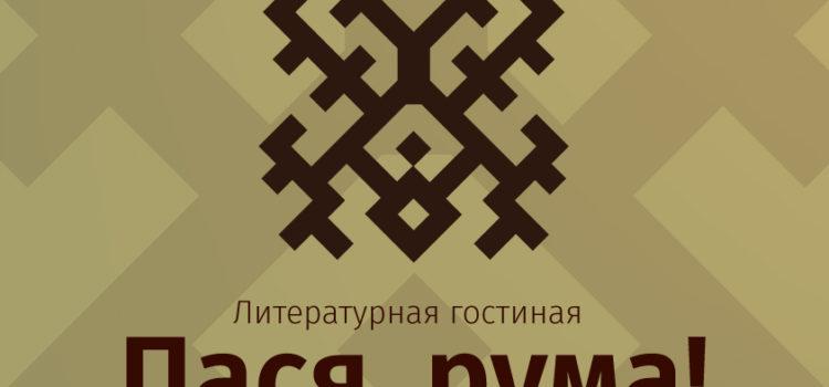 11 декабря в 15:00 музей «Торум Маа» приглашает на литературную гостиную «Пася, рума» («Здравствуй, друг»), посвященную памяти самобытного мансийского автора Николая Михайловича Садомина