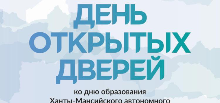 День открытых дверей ко Дню образования Ханты-Мансийского автономного  округа – Югры!