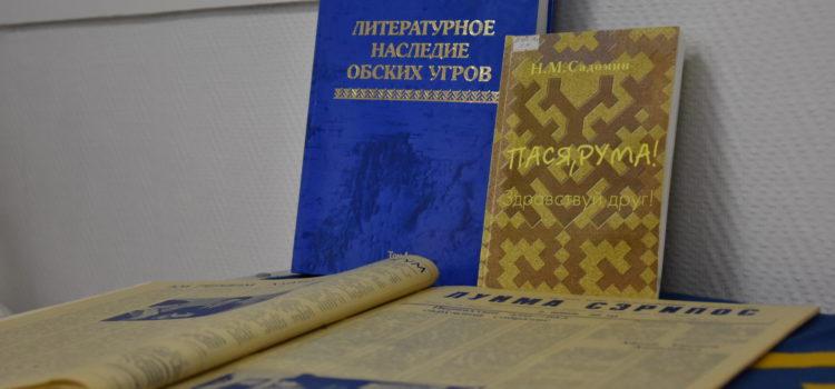 11 декабря 2019 года состоялась литературная гостиная «Пася, рума» («Здравствуй, друг»), посвященная памяти самобытного мансийского автора Николая Михайловича Садомина