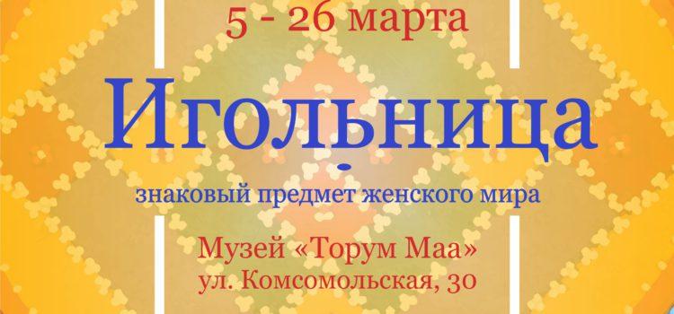 Выставкой «Игольница – знаковый предмет женского мира» музей «Торум Маа» поздравляет с Международным женским днём