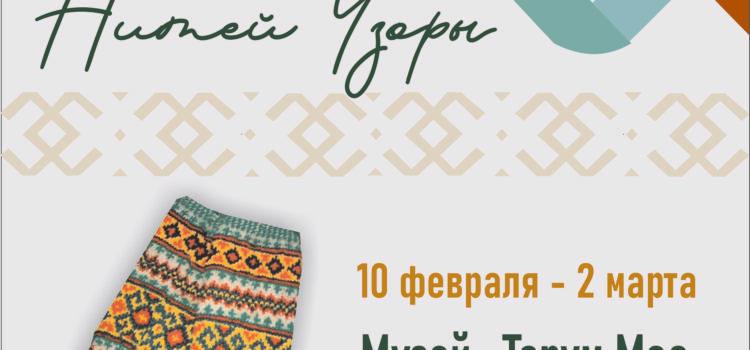 14 февраля в 15:00 часов этнографический музей «Торум Маа» приглашает на открытие выставки «Нитей узоры»