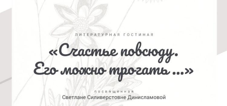 Светлана Динисламова: «Счастье повсюду. Его можно трогать …», прикоснитесь к нему
