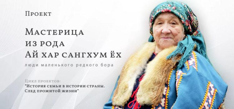 Медиа-проект «Мастерица из рода Ай хар сагнхум ёх» к юбилею Зои Никифоровны Лозямовой