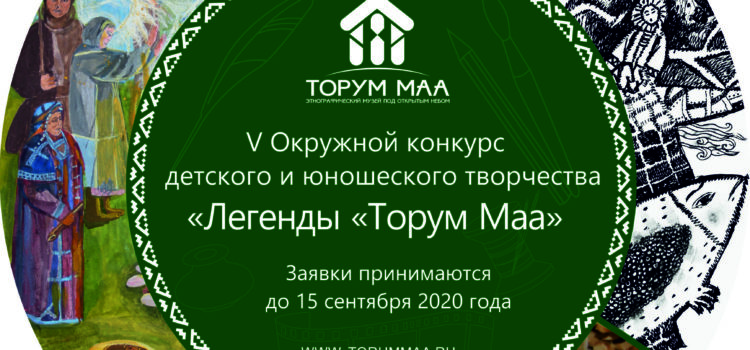 Приём заявок на V окружной конкурс детского и юношеского творчества «Легенды Торум Маа» продлён до 15 сентября 2020 года