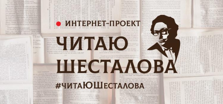 Интернет-проект «ЧитаЮ Шесталова». Второе чтение. В День рождения писателя