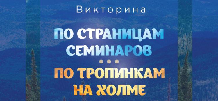 Викторина «По страницам семинаров, по тропинкам на холме…» стартует 31 августа
