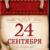 «Памятные даты военной истории России»