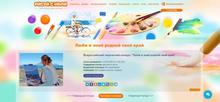 Продолжается приём работ на Всероссийский творческий конкурс «Люби и знай родной свой край»