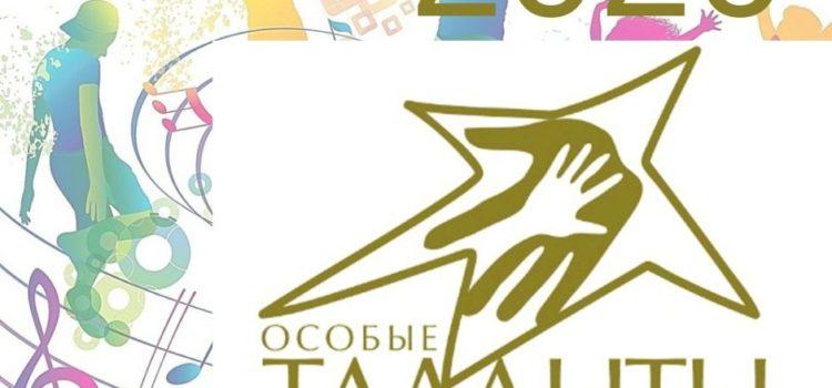 Инклюзивный конкурс искусств «Особые таланты» – 2020 инструментал»
