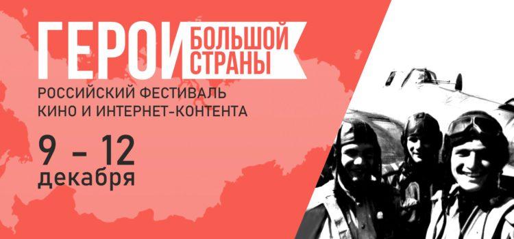 Первый Российский фестиваль кино и интернет-проектов «ГЕРОИ БОЛЬШОЙ СТРАНЫ»