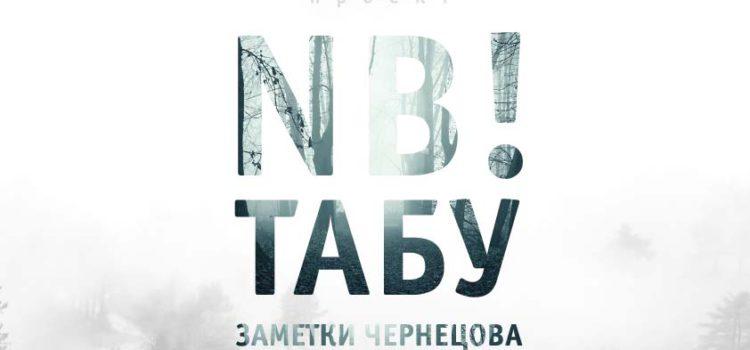 Проект «NB! Табу. Заметки Чернецова». Пищевые запреты. Мясо