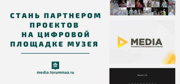 Станьте партнёром цифровых проектов музея «Торум Маа»