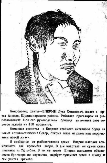 Передовой комсомолец с косой Л.С. Еперин из северных хантов. Публикация в газете «Ханты-Манси шоп» («Остяко-Вогульская правда») от 29 января 1934 г.