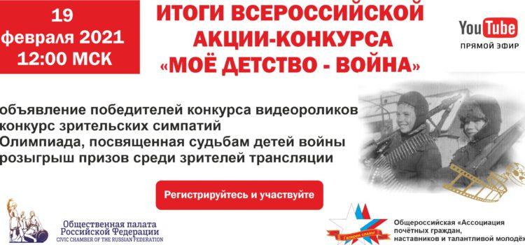 Онлайн-трансляция подведения итогов всероссийской акции-конкурса «Моё детство – война»